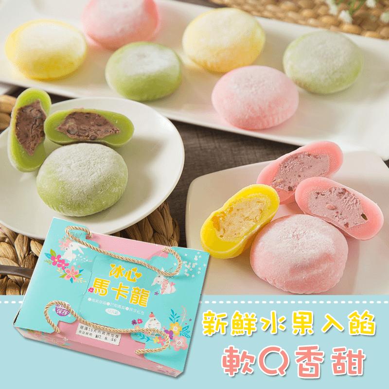 冰心馬卡龍麻糬雪餅禮盒,今日結帳再打85折!