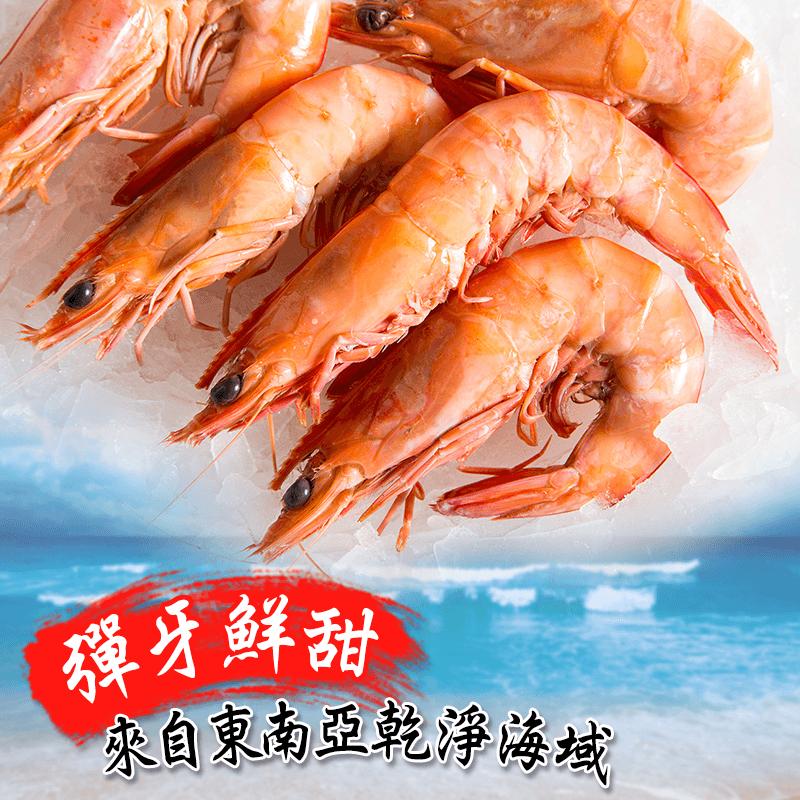 嚴選活凍彈牙鮮甜草蝦,限時破盤再打82折!