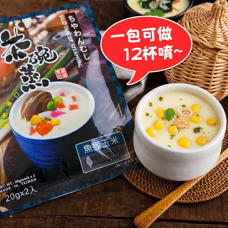 美味日式茶碗蒸料理包,今日結帳再打85折!