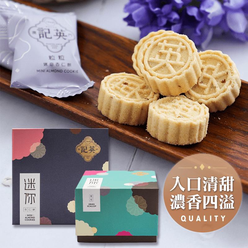 英記餅家迷你杏仁餅禮盒,限時7.3折,請把握機會搶購!