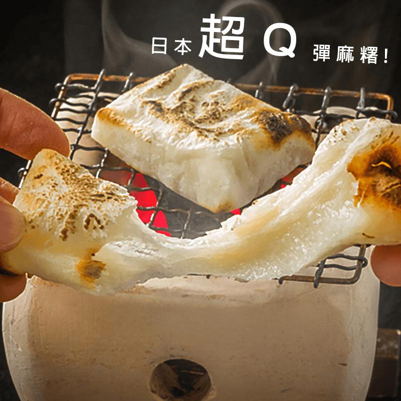 日本製米香厚切麻糬,今日結帳再打85折!