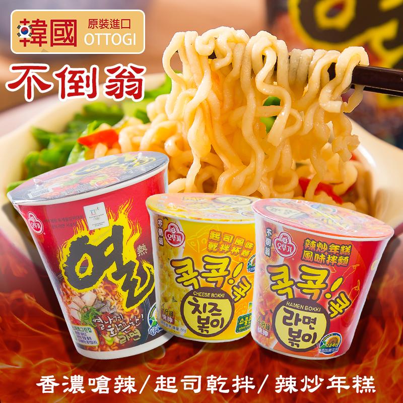 韓國不倒翁泡麵杯麵,限時5.9折,請把握機會搶購!