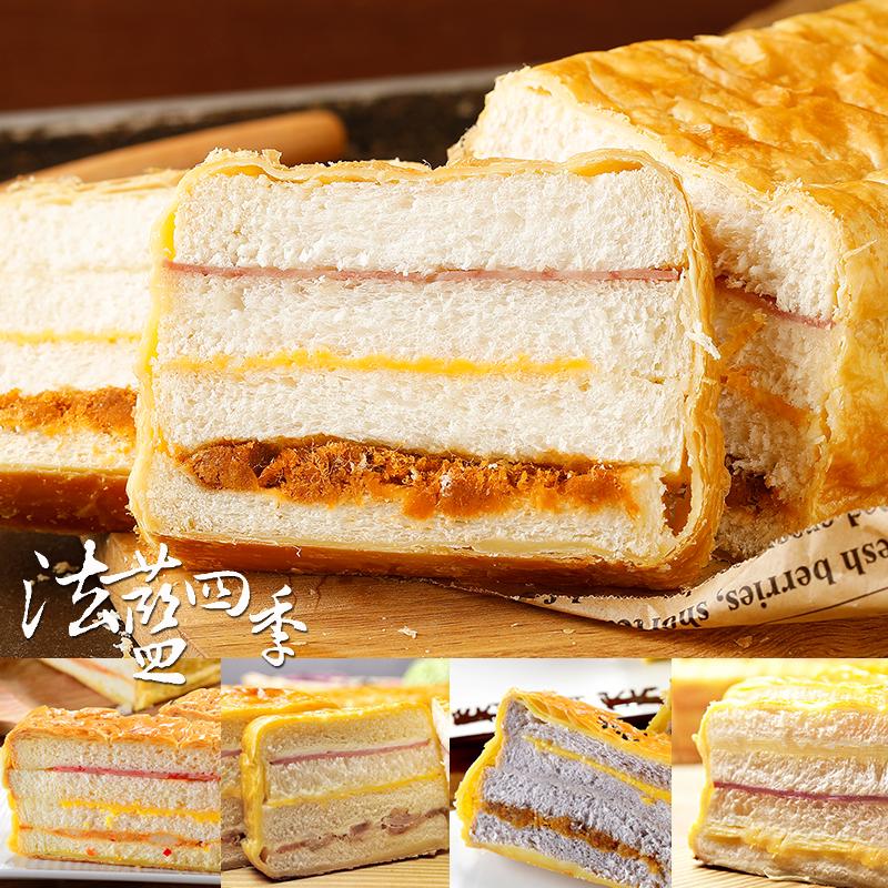 【法藍四季】招牌起酥火腿三明治系列,限時5.2折,請把握機會搶購!