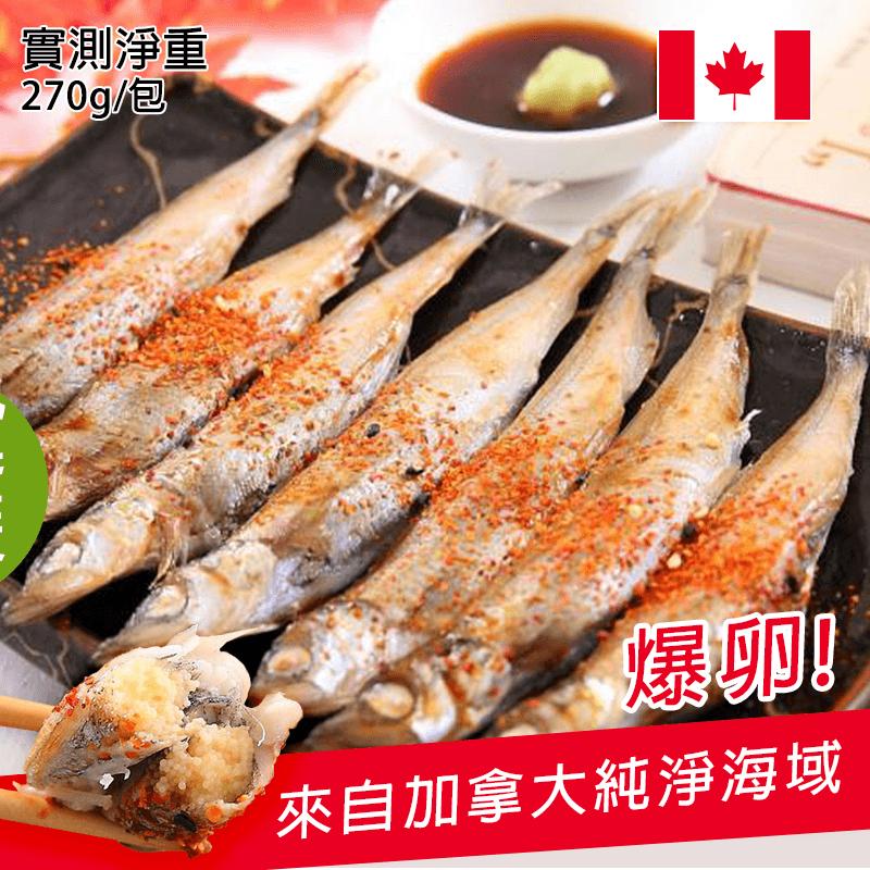 SGS加拿大爆卵柳葉魚,今日結帳再打85折
