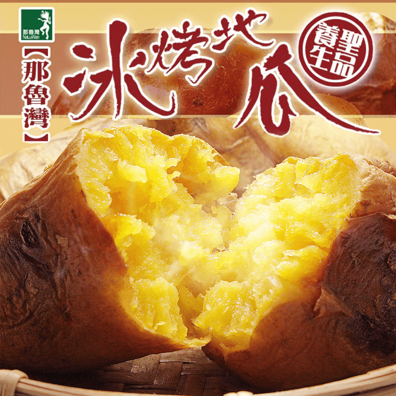 【那魯灣】養生冰烤地瓜,限時3.5折,請把握機會搶購!