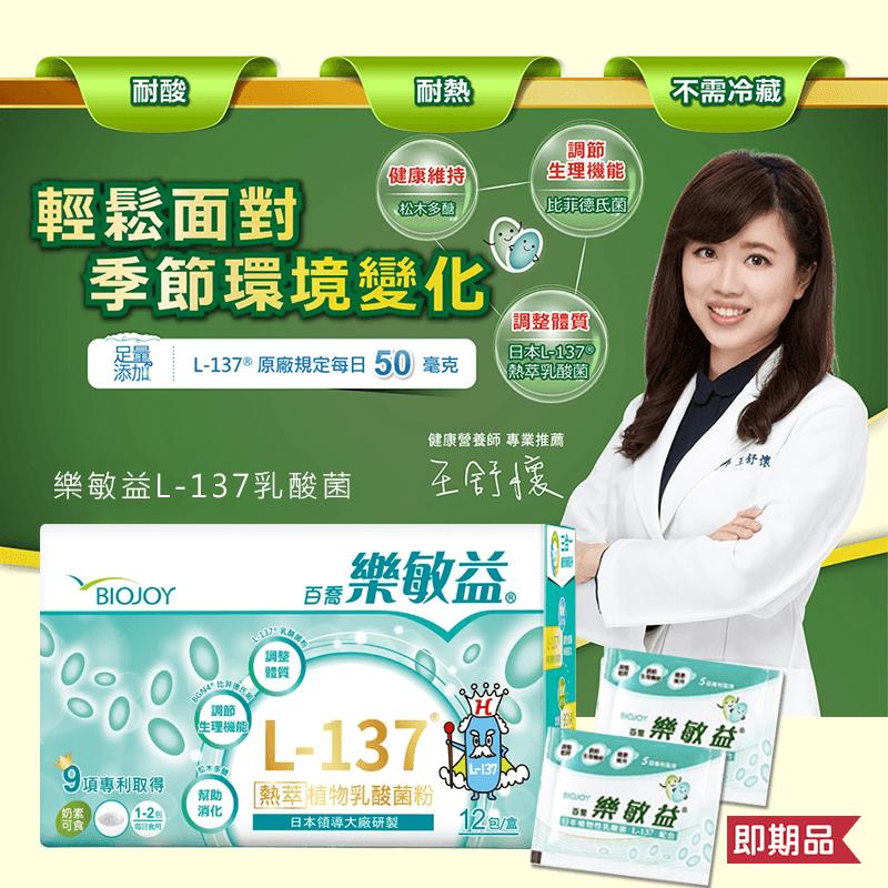 百喬生醫樂敏益L-137乳酸菌,限時3.0折,請把握機會搶購!