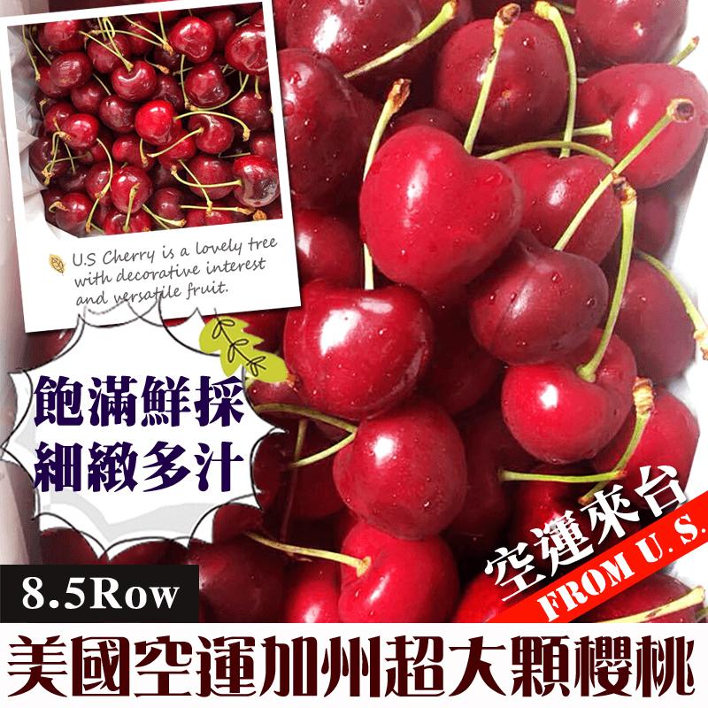 超大鮮甜加州櫻桃8.5R,限時4.0折,請把握機會搶購!