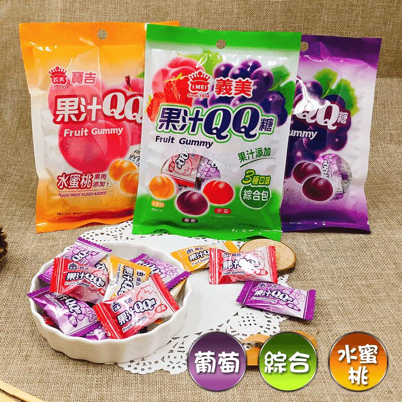 義美人氣必吃果汁QQ軟糖,限時5.4折,請把握機會搶購!