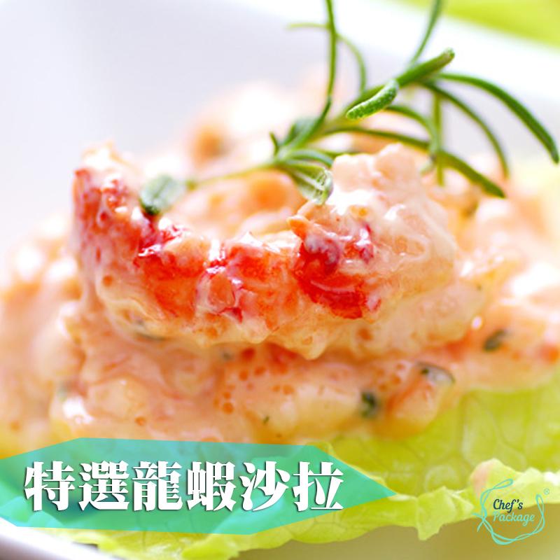 超大包嚴選美味龍蝦沙拉,本檔全網購最低價!
