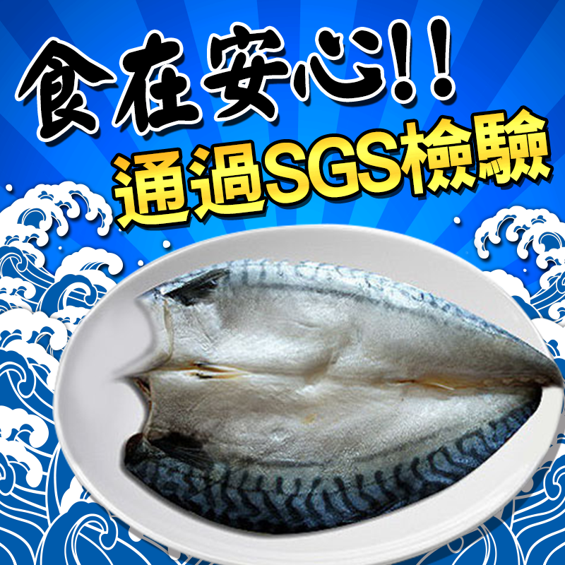 SGS挪威薄鹽/味噌鯖魚,限時破盤再打82折!