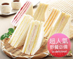 【洪瑞珍】三明治系列,限時7.1折,今日結帳再享加碼折扣