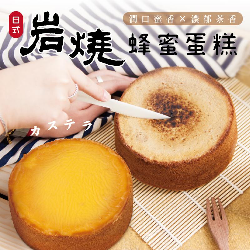 巴特里日式岩燒蜂蜜蛋糕,今日結帳再打85折!