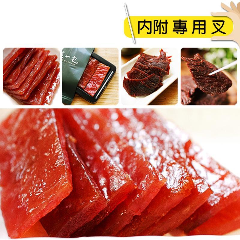 【這一包】爆紅鮮嫩肉乾,限時破盤再打8折!