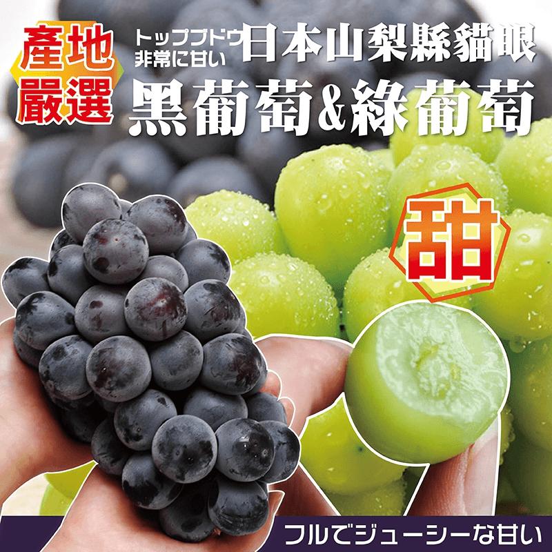日本特激甜貓眼麝香葡萄,限時5.7折,請把握機會搶購!