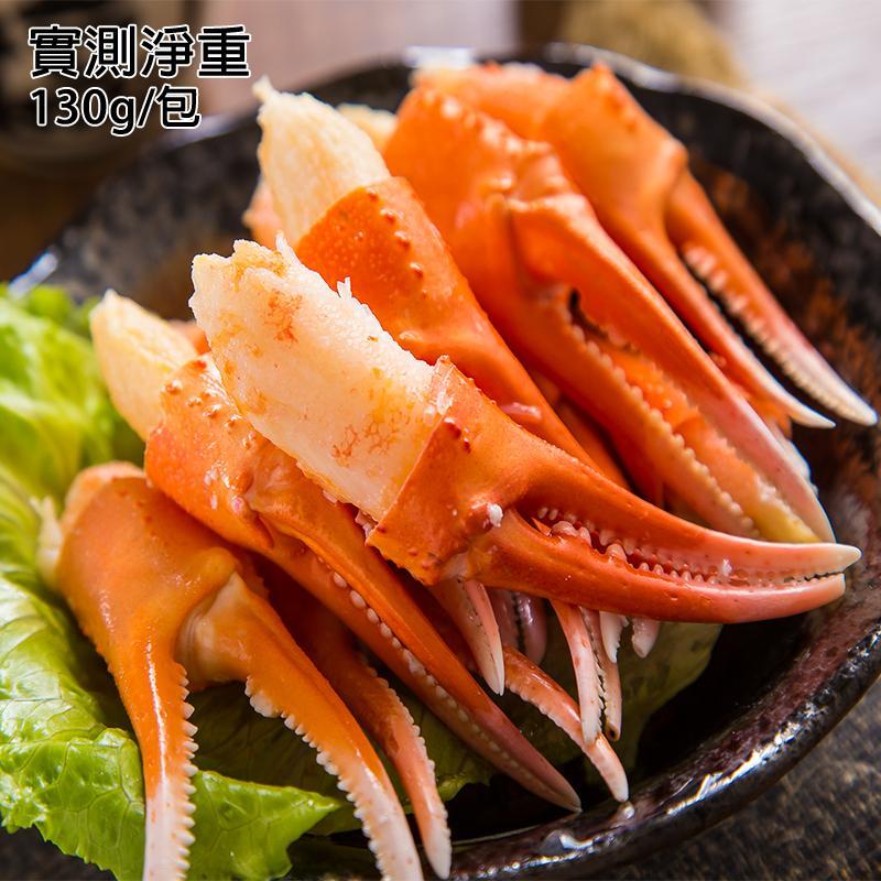 日本XL規格松葉蟹鉗蟹爪,今日結帳再打85折