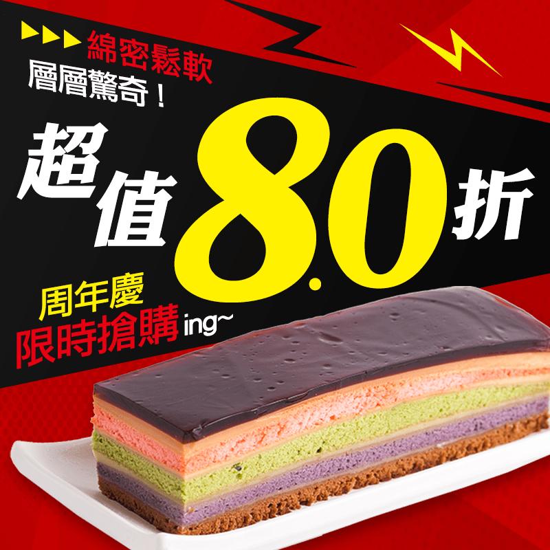 老耿冰晶千層布丁蛋糕,本檔全網購最低價!