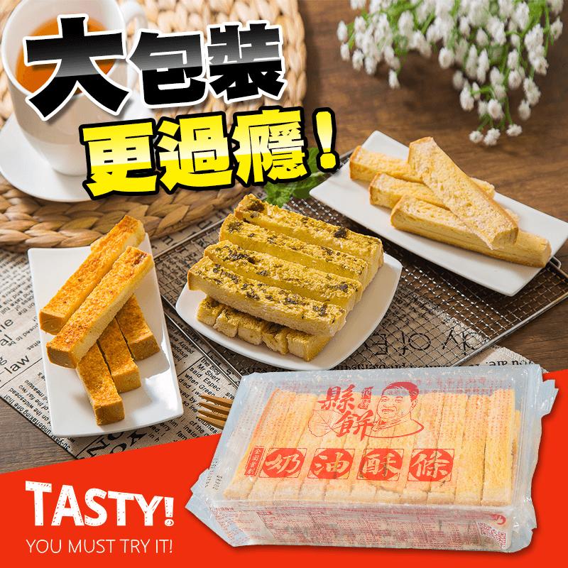 花蓮縣餅奶油酥條家庭號,限時7.5折,請把握機會搶購!
