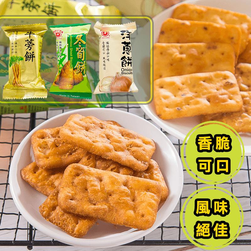日香洋蔥/冬筍/牛蒡餅,限時5.0折,請把握機會搶購!