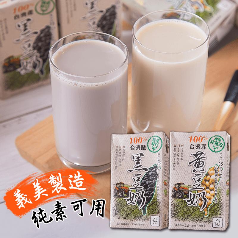 義美100%台灣產黃豆奶黑豆奶,限時8.0折,請把握機會搶購!