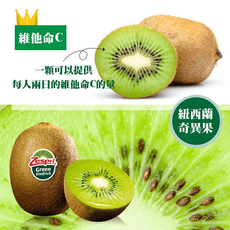 紐西蘭Zespri特大綠色奇異果,限時6.5折,請把握機會搶購!