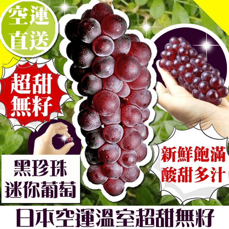 日本迷你甜無籽珍珠葡萄,限時5.4折,請把握機會搶購!
