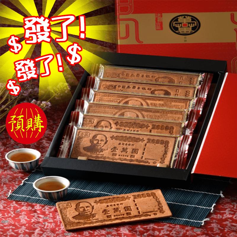 嘉冠喜鈔票煎餅禮盒,限時7.5折,請把握機會搶購!