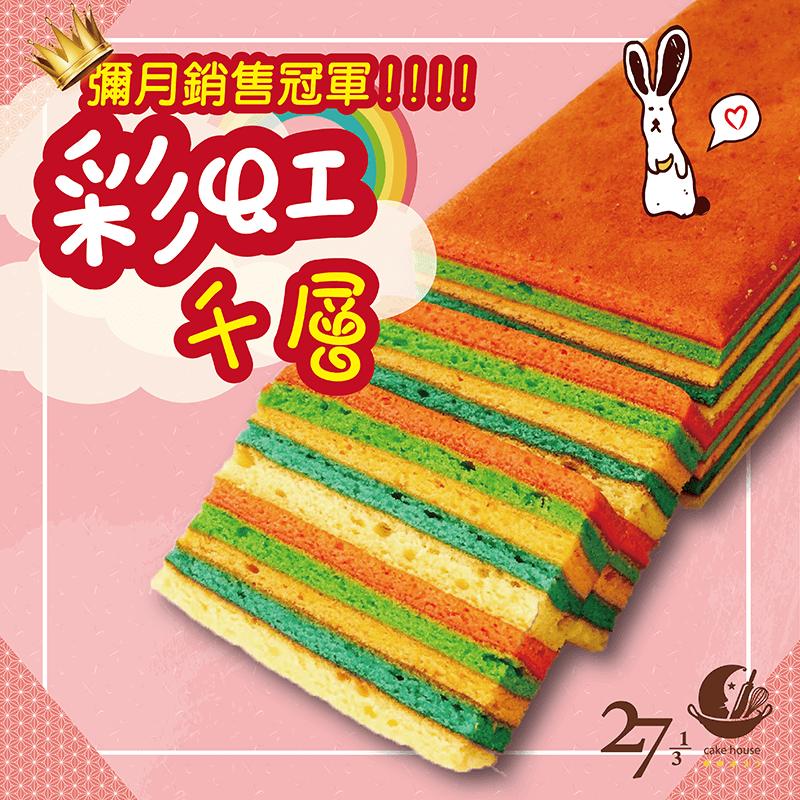香甜手工彩虹千層蛋糕,限時破盤再打82折!