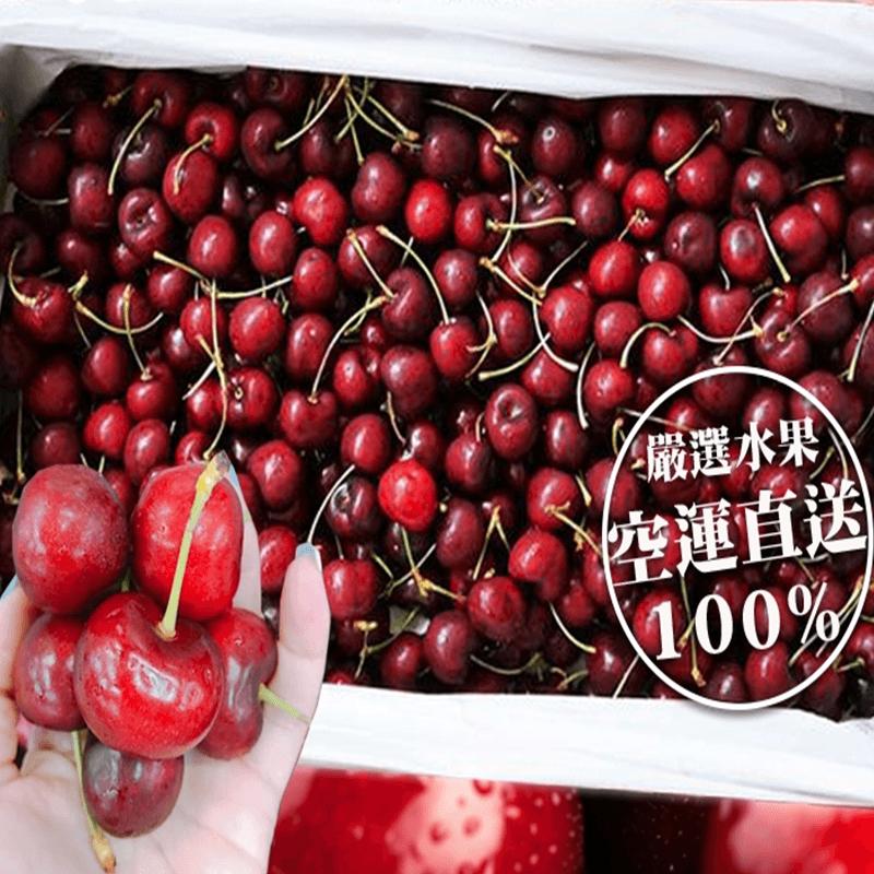 加州特鮮甜飽滿櫻桃9.5R,限時5.4折,請把握機會搶購!