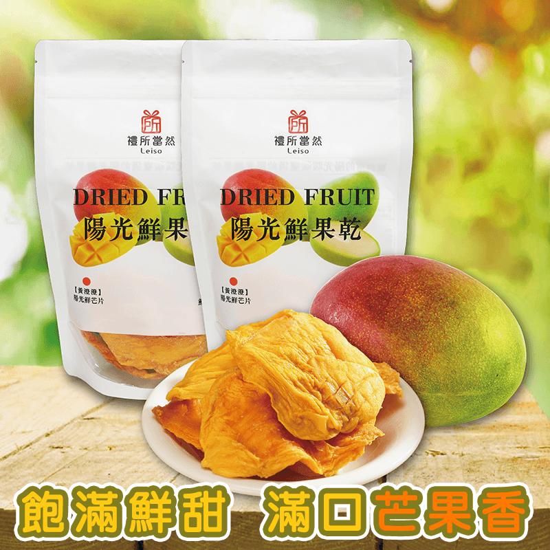 黃澄澄陽光新鮮芒果乾,限時6.8折,請把握機會搶購!