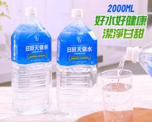 日本純天然活性氫礦泉水,限時7.7折,今日結帳再享加碼折扣