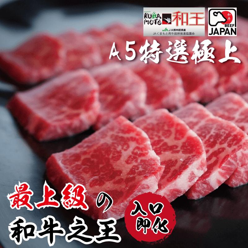 日本A5和牛熊本和王燒肉,今日結帳再打85折!