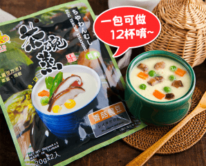 美味日式茶碗蒸料理包,限時6.0折,今日結帳再享加碼折扣