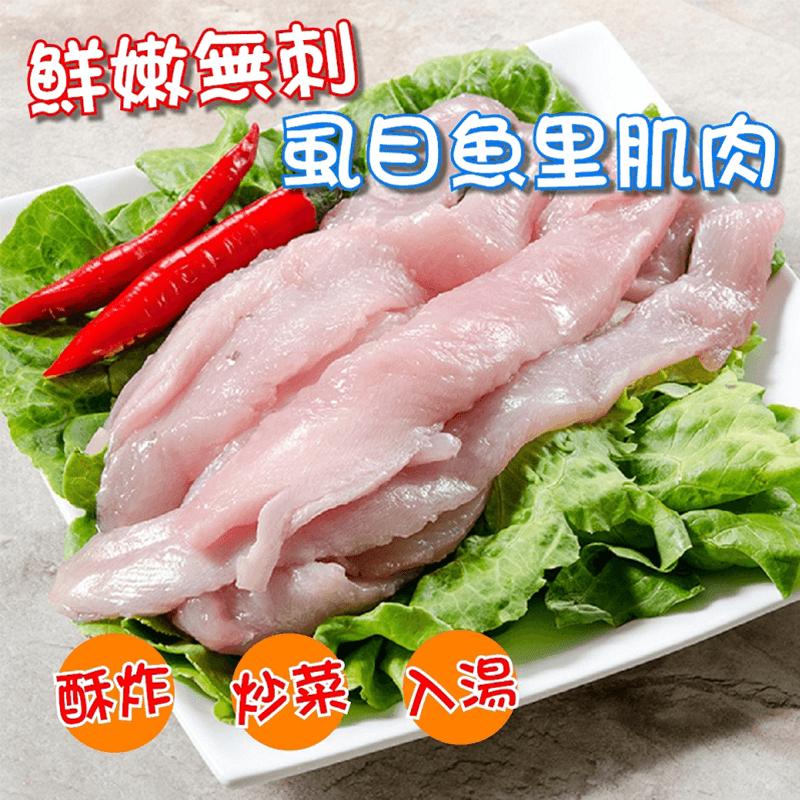 台灣鮮嫩虱目魚里肌肉,限時3.0折,請把握機會搶購!