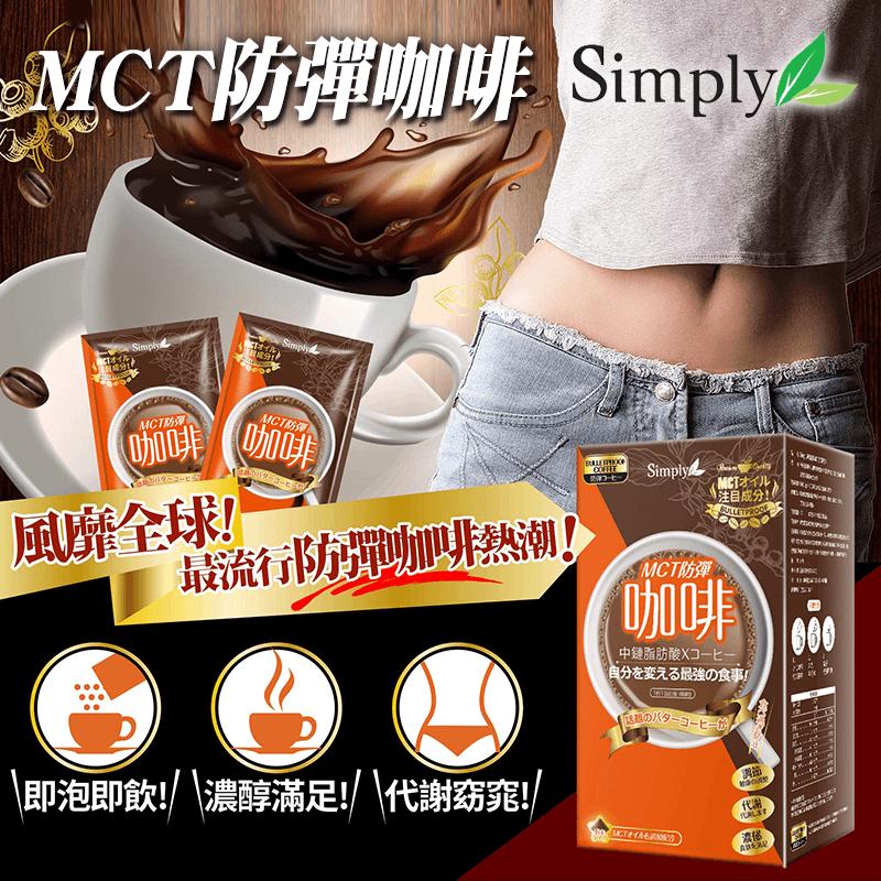 Simply MCT防彈咖啡,今日結帳再打85折!