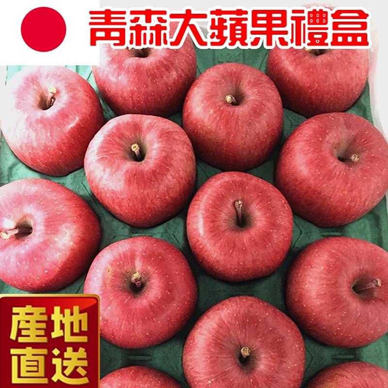 日本青森無蠟蘋果大禮盒,限時9.2折,請把握機會搶購!