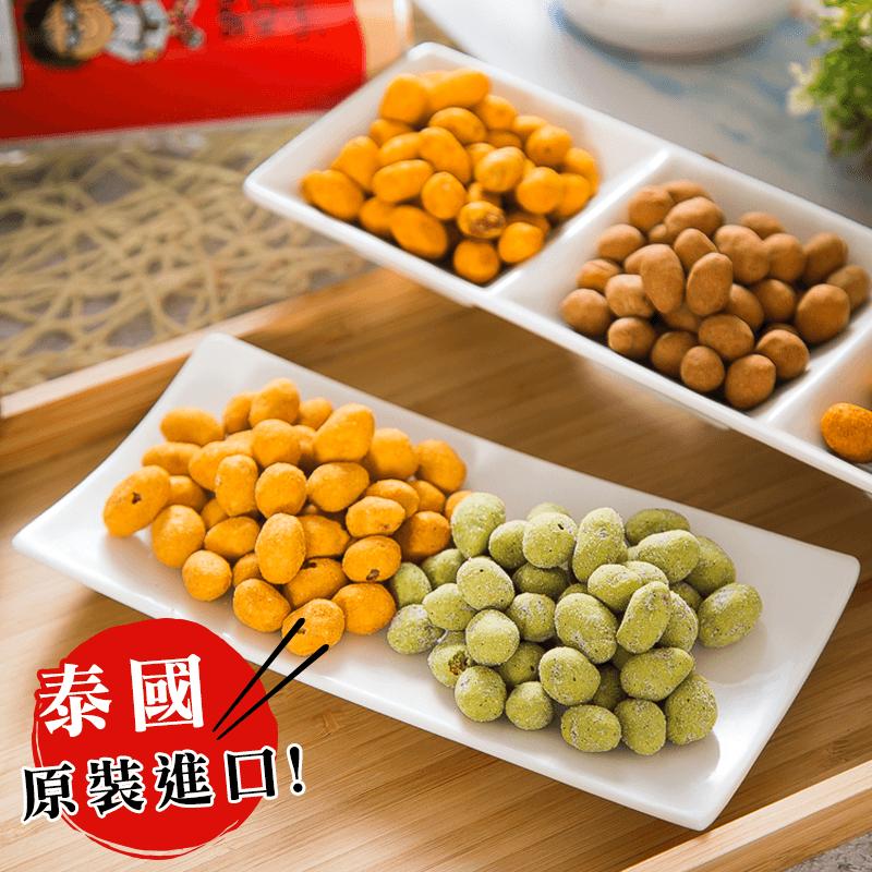 泰國Koh-Kae大哥花生豆,本檔全網購最低價!