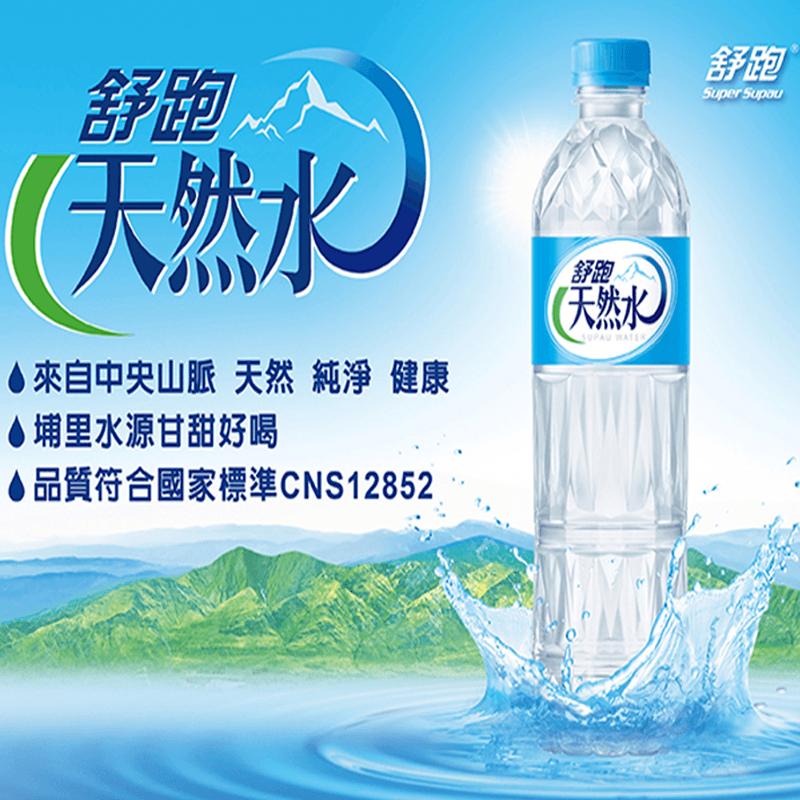 【舒跑】天然純淨礦泉水,限時4.8折,請把握機會搶購!