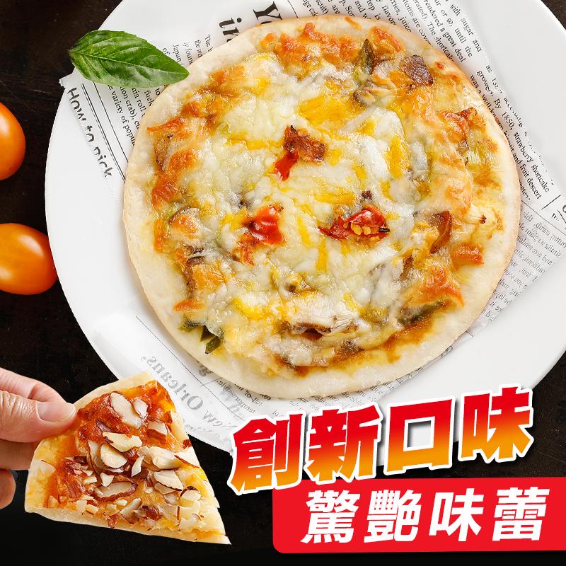 香酥創新純手工台式披薩,限時6.7折,請把握機會搶購!