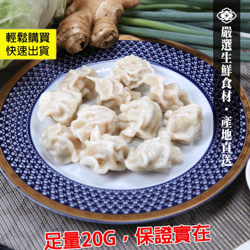 葱阿婶超激省手工水饺,限时4.6折,请把握机会抢购!