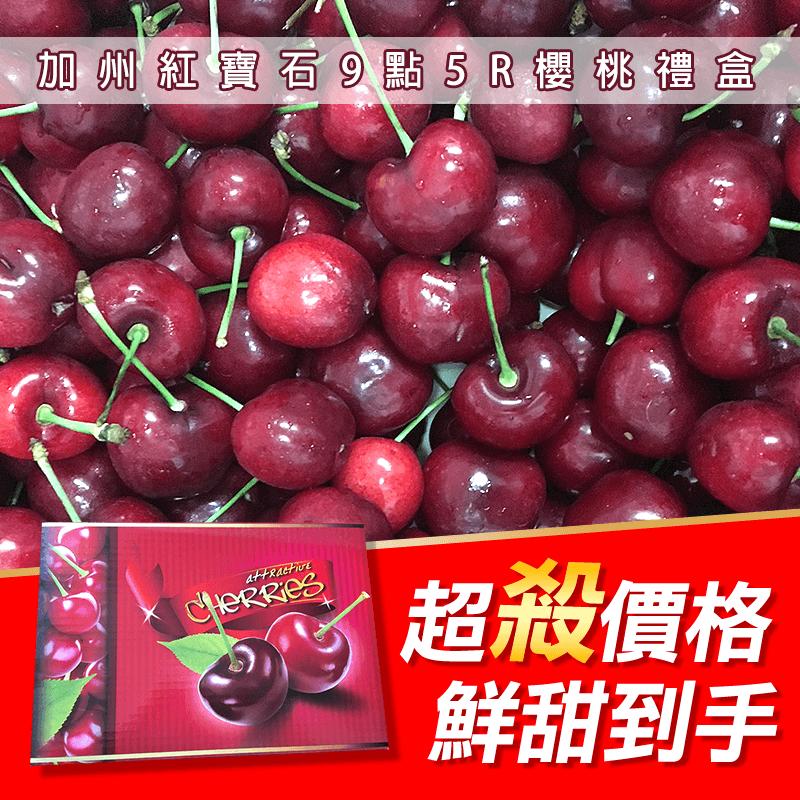 鮮甜紅寶石櫻桃禮盒9.5R,限時4.0折,請把握機會搶購!
