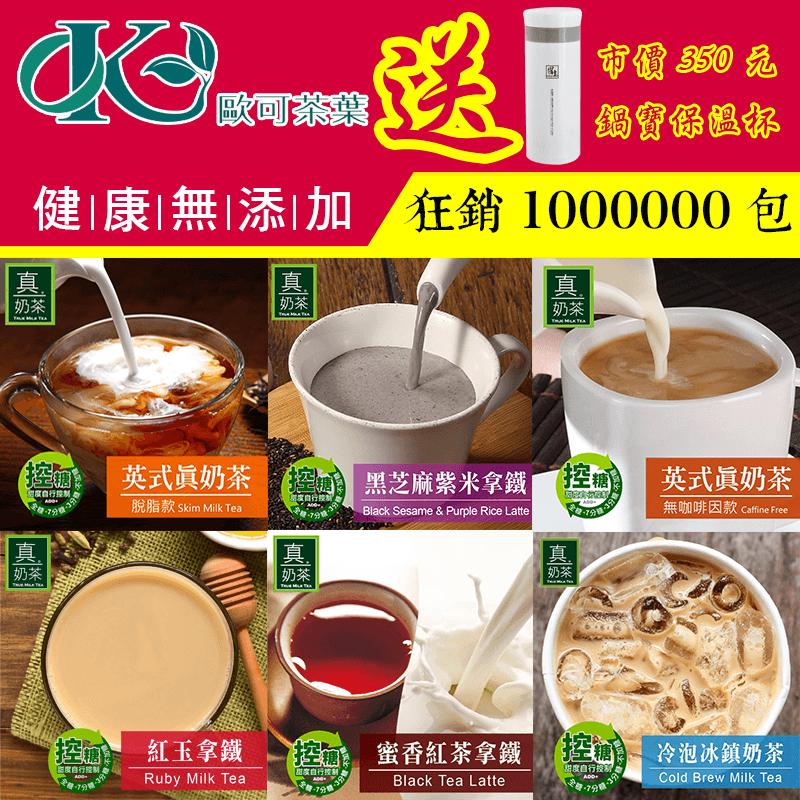 歐可茶葉真奶茶咖啡系列,限時4.8折,請把握機會搶購!