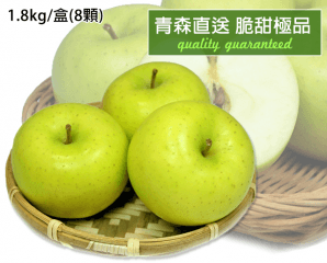 日本青森黃王蜜蘋果禮盒,限時5.8折,今日結帳再享加碼折扣