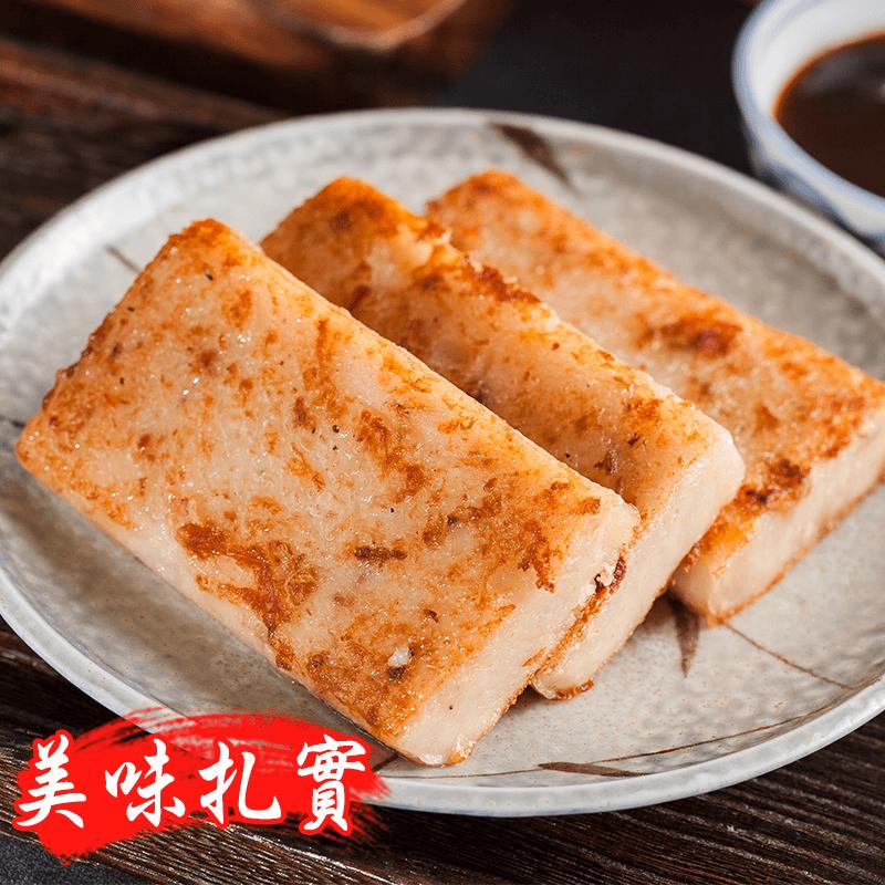 吃gogo干貝蝦醬蘿蔔糕,限時破盤再打82折!