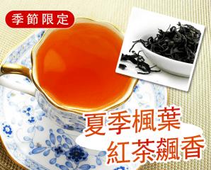 清甜日月潭阿薩姆紅茶,限時6.2折,今日結帳再享加碼折扣