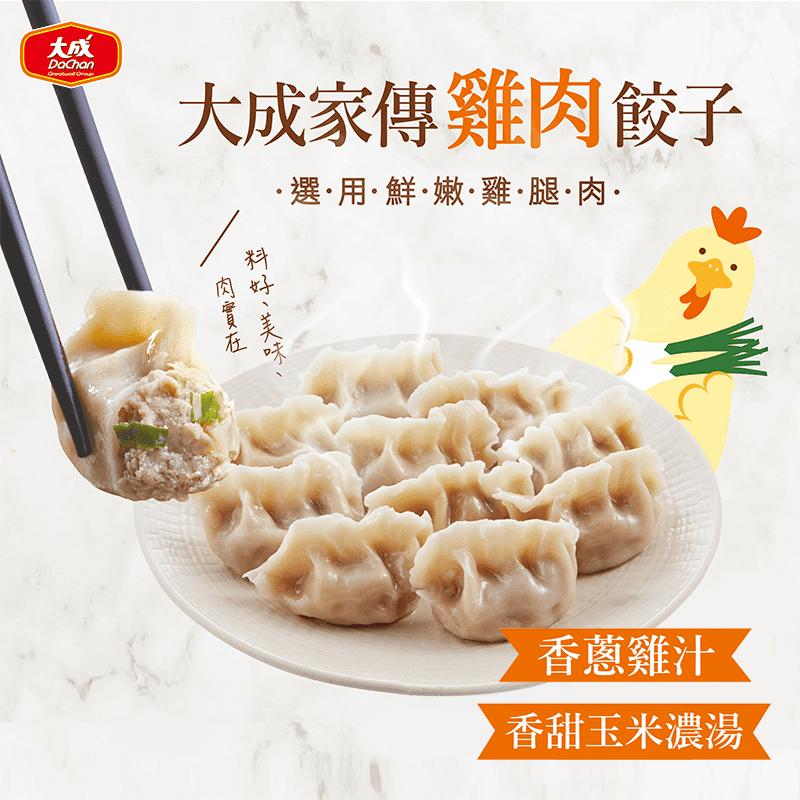 【大成】家傳雞肉水餃,限時破盤再打75折!