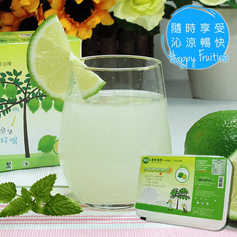 花蓮冷凍檸檬汁隨身包,限時破盤再打8折!