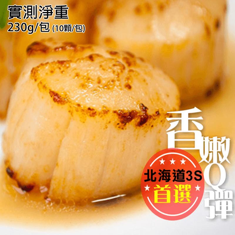 日本3S頂級鮮甜生干貝,今日結帳再打85折!