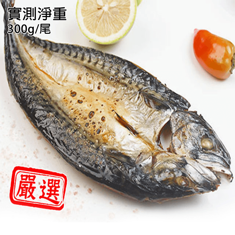 挪威整尾薄鹽細嫩鯖魚,本檔全網購最低價!