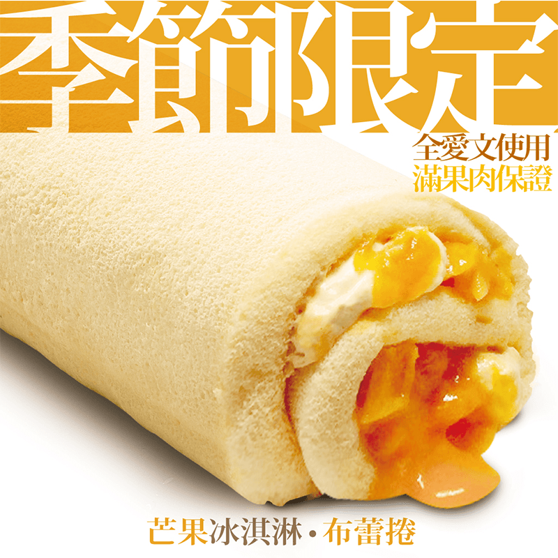 山田村一芒果冰淇淋捲,限時5.5折,請把握機會搶購!