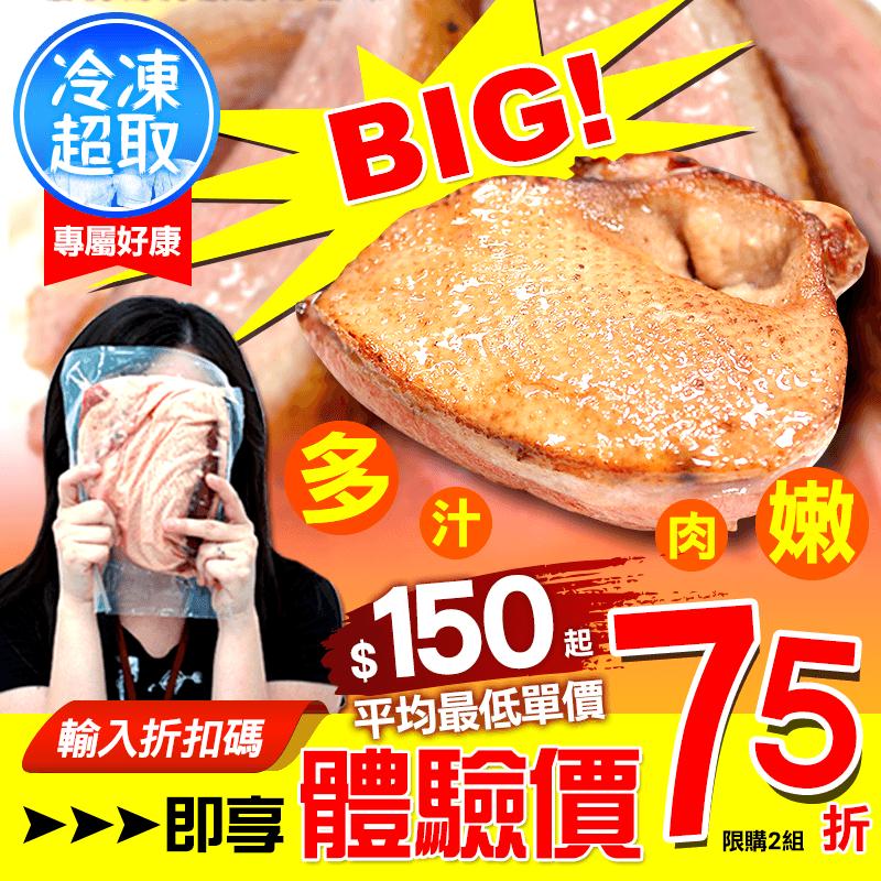 超大片法式櫻桃鴨胸肉,本檔全網購最低價!